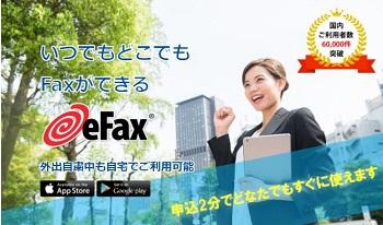 「eFax」