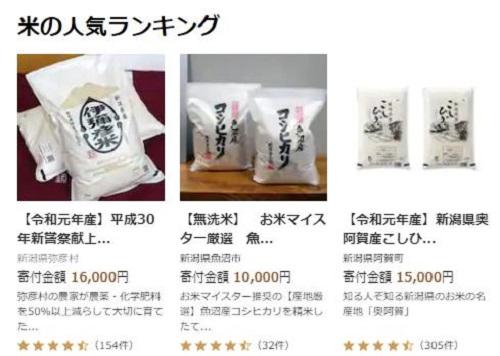 さとふる米ランキング