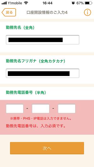 りそな銀行アプリ (1)