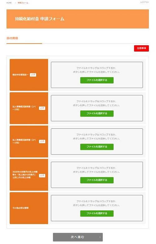 持続化給付金 申請フォーム添付書類